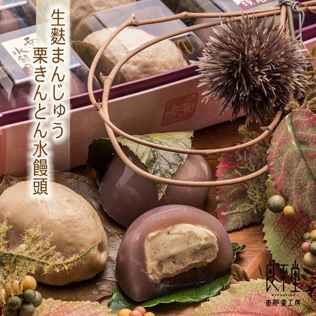 栗水まんじゅう6個 生麩饅頭 6個