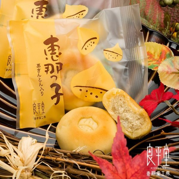 画像1: 栗きんとん焼菓子 恵那っ子 良平堂 (1)