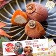 画像2: 干し柿の中に栗きんとん入 栗福柿 6入 (2)